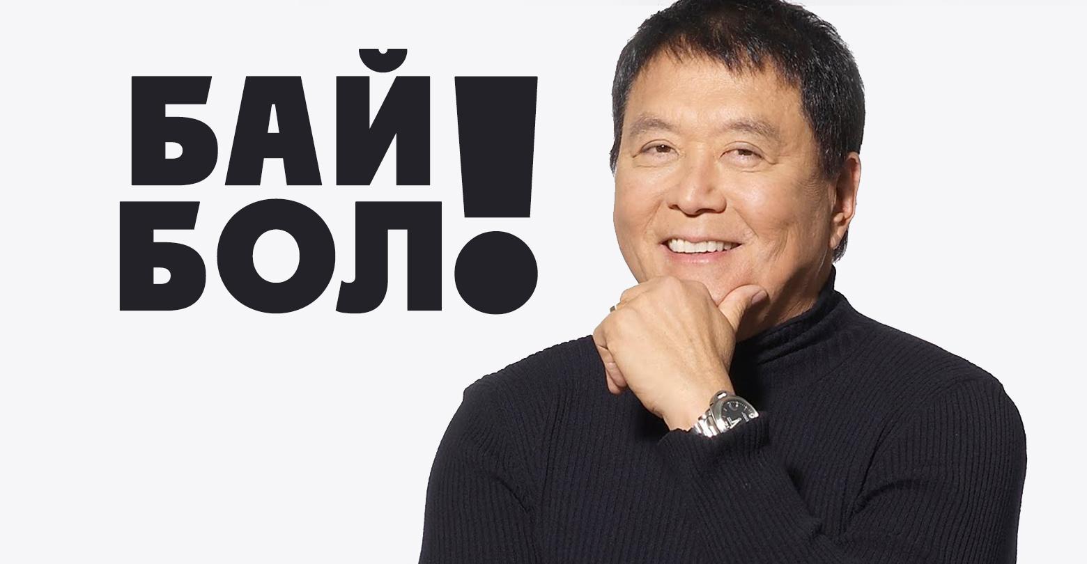 Роберт Кийосакидің