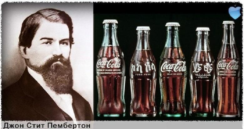 Coca-Cola-ны ойлап тапқан адам